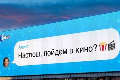 Тысячи россиян публично раскрыли свои чувства во флешмобе Orbit