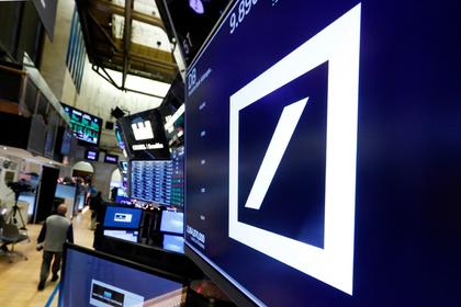 Крупнейший немецкий банк испугался проблем из-за российских клиентов