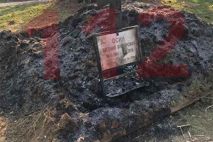 Вандалы разнесли могилу Осина и сожгли крест