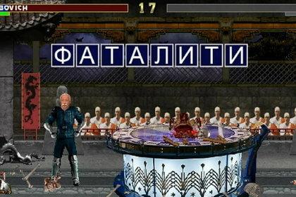 Видео с Якубовичем в Mortal Combat заблокировали на YouTube