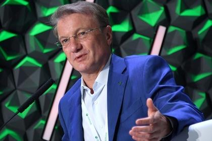 Греф рассказал об отстранении олигархов от власти в России