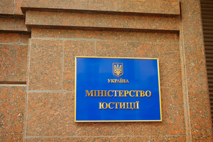 Минюст Украины подчинился Зеленскому