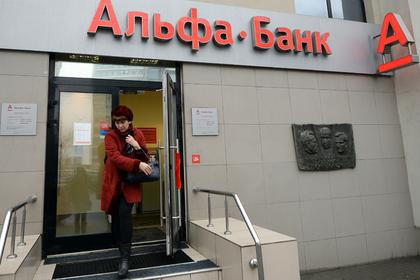 Альфа-Банк занял третье место по размеру кредитного портфеля в России