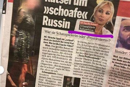 Лера Кудрявцева возмутилась статьей «Актриса или проститутка?» со своим фото