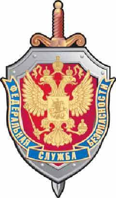 ЭМБЛЕМА ОРГАНОВ ФЕДЕРАЛЬНОЙ СЛУЖБЫ БЕЗОПАСНОСТИ РОССИИ