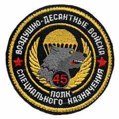 ЭМБЛЕМА 45 ОРП ВДВ. Картинка с сайта znaki.desantura.ru