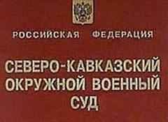 СЕВЕРО-КАВКАЗСКИЙ СУД. Кадр НТВ