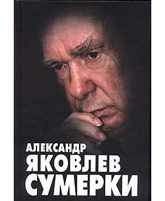 Обложка книги Александра Яковлева, фото с сайта materik.info