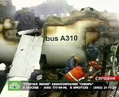 Спасатели на обломках А-310 в Иркутске, кадр НТВ.