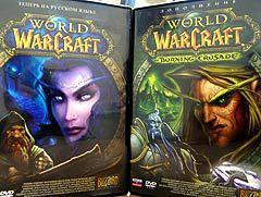 Российские коробки с World of Warcraft и Burning Crusade