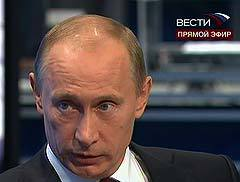 Владимир Путин: Вопрос законный.