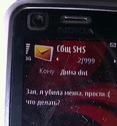 Сообщение в памяти мобильного телефона Ольги Мельниченко. Кадр НТВ