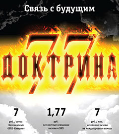 """Рекламный плакат тарифного плана """"Доктрина 77"""". Источник: euroset.ru"""