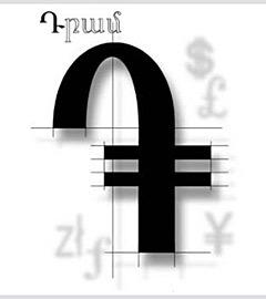 Графический символ армянского драма. Иллюстрация с сайта news.am