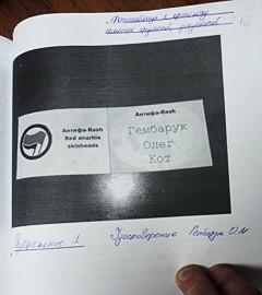 Удостоверение одного из обвиняемых Олега Гембарука. Из материалов дела.