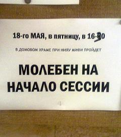 Надпись на стенде в МИФИ