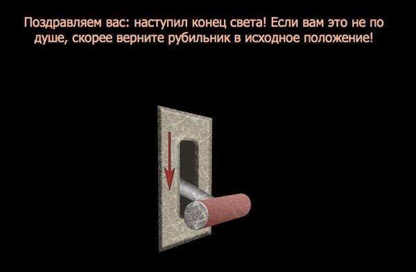 """Активатор конца света на сайте """"Фонтанки"""""""