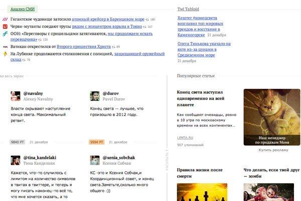 Скриншот tjournal.ru