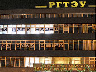 Здание РГТЭУ. Фото ИТАР-ТАСС, Сергей Бобылев