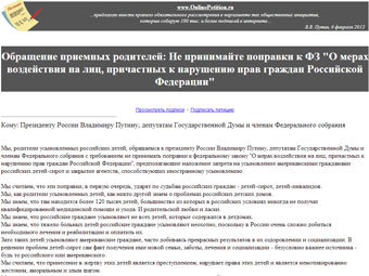 Скриншот с сайта onlinepetition.ru