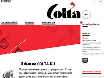 Скриншот с сайта colta.ru