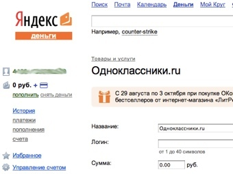 Скриншот сайта money.yandex.ru