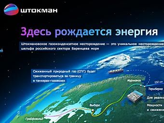 Скриншот с сайта Shtokman Development