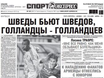"""Первая полоса """"Спорт-Экспресса"""" от 24 августа 2012 года"""