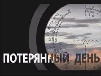"""Заставка фильма """"8 августа 2008 года. Потерянный день"""""""