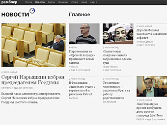 Скриншот с сайта beta.news.rambler.ru