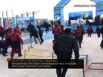 Беспорядки в Жанаозене. Кадр казахстанского телеканала К+