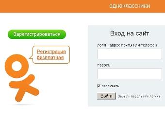 Скриншот сайта odnoklassniki.ru