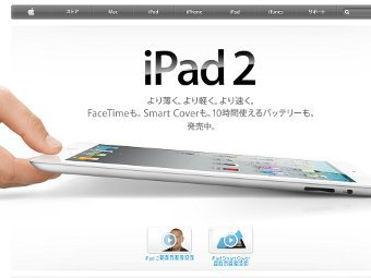 Скриншот сайта apple.com/jp