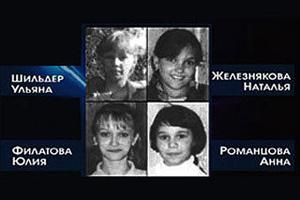 """Фотографии убитых школьниц. Кадр телеканала """"Россия"""""""