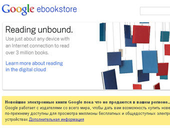 Скриншот с сайта books.google.com/ebooks