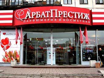 "Магазин сети ""Арбат Престиж"". Фото с сайта spr.ru"