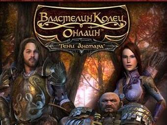 Скриншот русской версии The Lord of the Rings Online: Shadows of Angmar