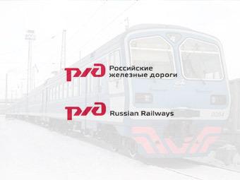 Новый логотип РЖД