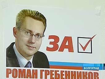 Предвыборный плакат Романа Гребенникова. Кадр Первого канала