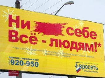 """Биллборд """"Евросети"""" с сайта adme.ru"""