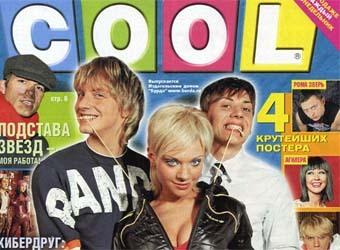 Обложка одного из номеров журнала Cool