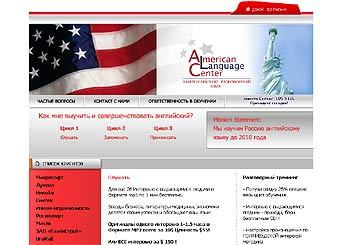 "Сайт ""Центра американского английского"""