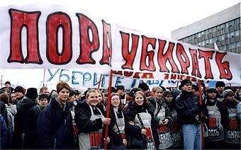 """Акция """"Идущих вместе"""" под названием """"Генеральная уборка России"""". Фото с сайта организации"""