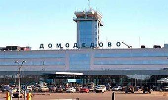 "Аэропорт ""Домодедово"", фото с сайта www.tourism.deita.ru"