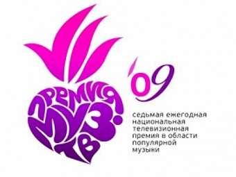 "Логотип премии ""Муз-ТВ 2009"" с сайта телеканала"