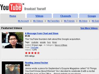 Скриншот сайта YouTube.com