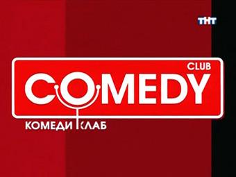 Заставка Comedy Club. Кадр телеканала ТНТ