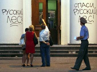 Надписи на здании администрации Химок. Фото (c)AFP