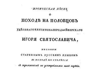 """Титульный лист """"Слова о полку Игореве"""" 1800-го года издания"""