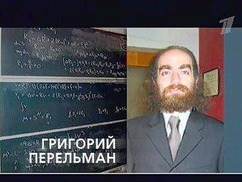 """Григорий Перельман. Кадр """"Первого канала"""""""